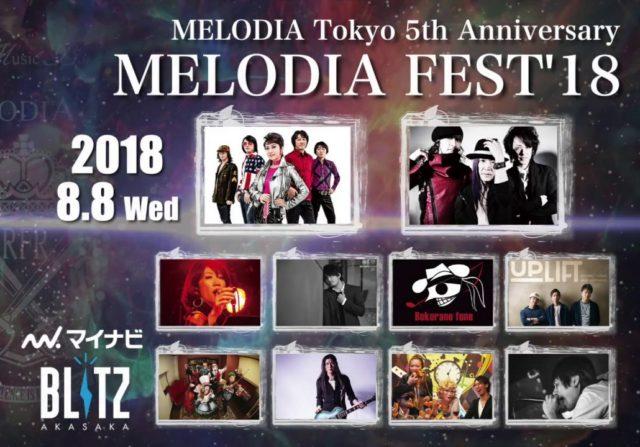 MELODIA FEST'18